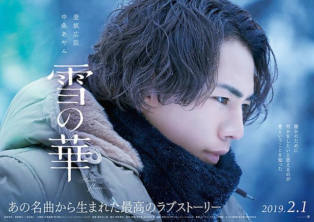 (C)2019 映画「雪の華」製作委員会